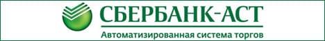 ЭТП Сбербанк-АСТ